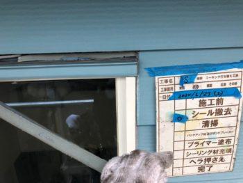 コーキング 塗装 徳島 阿南