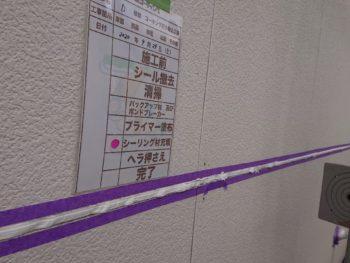 吉野川市 塗装 徳島 外壁