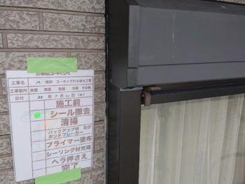 窓 徳島市 TF2000 コーキング 塗装 外壁