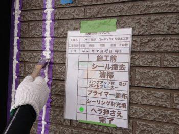 外壁 徳島市 TF2000 コーキング 塗装