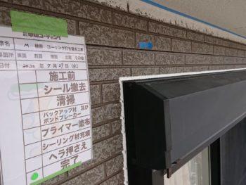 徳島市 TF2000 コーキング 塗装 窓