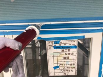 コーキング 塗装 徳島 阿南 TF2000