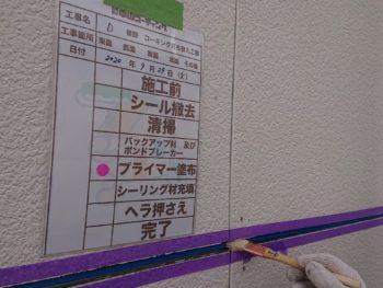 TF2000 コーキング 塗装 吉野川市