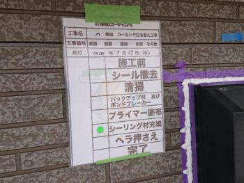 徳島市 TF2000 窓 コーキング 塗装 外壁