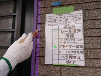 徳島市 TF2000 コーキング 外壁 塗装
