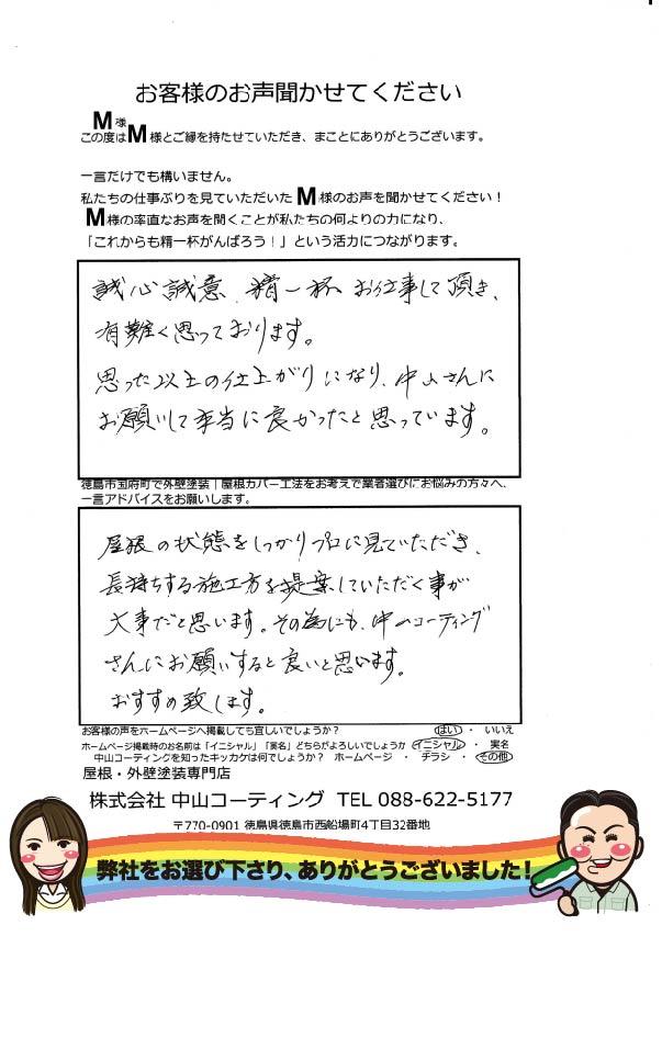 中山コーティングさんにお願いして本当に良かったと思っています。徳島市国府町