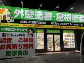 株式会社中山コーティング 阿南店 宝田町
