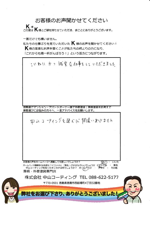 【オーナー様必見】徳島県でアパートやマンションの外壁塗装は直接頼めば中間マージンが要らない!塗装費用は安くります。不動産屋・管理会社不要