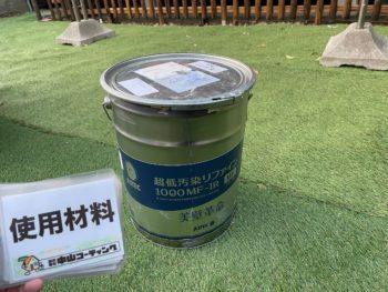 超低汚染リファイン ASTEC 塗替え
