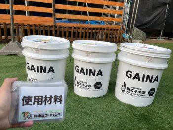日進産業 GAINA 塗替え 断熱
