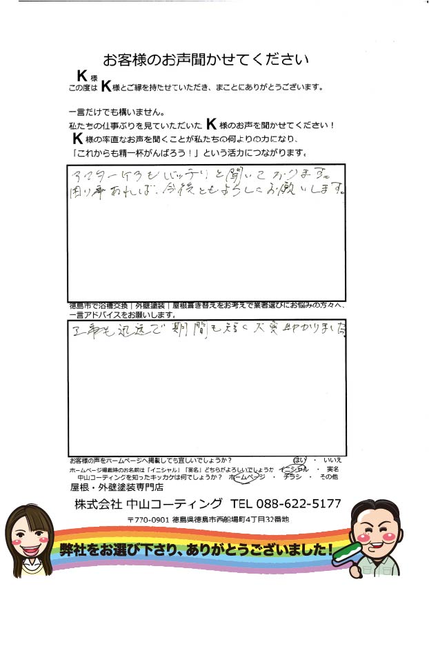 徳島市 屋根葺き替え・外壁・お風呂交換(浴室)