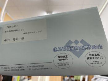 徳島県 塗装技能士 一級