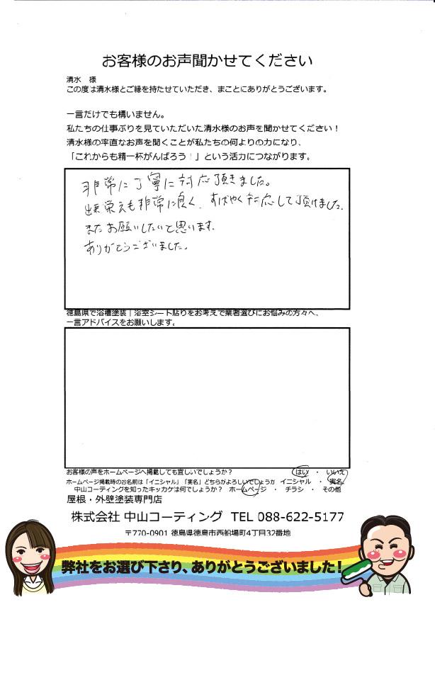 徳島県で浴槽塗装やリペアをお考えなら